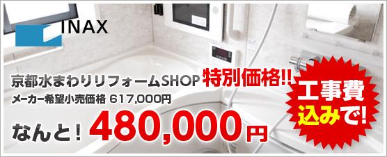 INAX:水まわりリフォームSHOP特別価格 230,000円