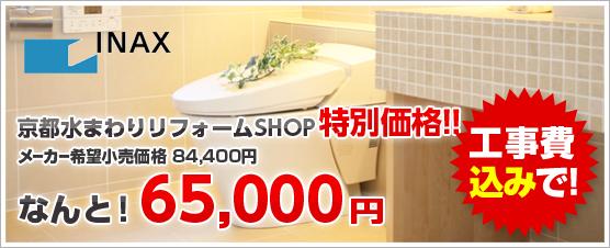INAX:水まわりリフォームSHOP特別価格 65,000円