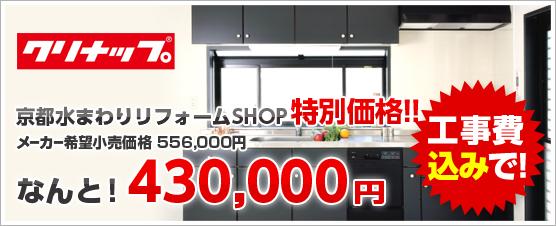 クリナップ:水まわりリフォームSHOP特別価格 220,000円