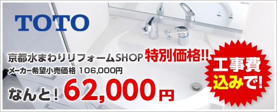 TOTO:水まわりリフォームSHOP特別価格 62,000円