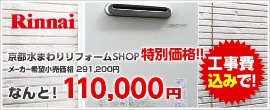Rinnai:水まわりリフォームSHOP特別価格 110,000円