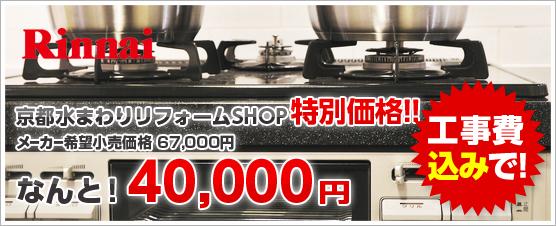 Rinnai:水まわりリフォームSHOP特別価格 32,000円