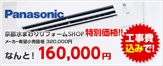 Panasonic:水まわりリフォームSHOP特別価格 160,000円