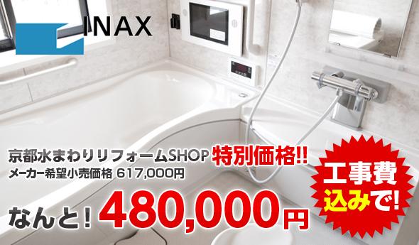 バスルーム!!工事費込みで特別特価!!