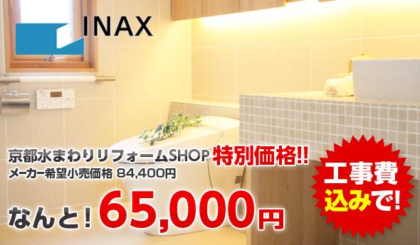 トイレ!!工事費込みで特別特価!!